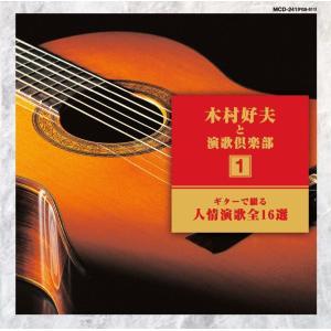 ギター で綴る 木村好夫 と演歌 倶楽部 人情演歌 人生いろいろ 兄弟仁義 花街の母 浪花節だよ人生は / (CD)MCD-241-KEEP softya