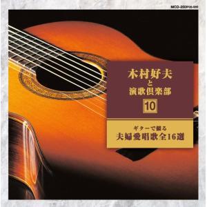 ギター で綴る 木村好夫 と演歌 倶楽部 夫婦愛唱歌 おしどり おまえとふたり 女房きどり 夫婦舟 浪花恋しぐれ 愛染かつらをもう一度 / (CD)MCD-250-KEEP softya