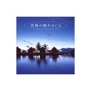 (おまけ付)究極の眠れるCD / (CD)MF-3901-SK|softya