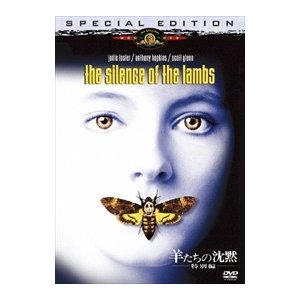 羊たちの沈黙(特別編) / ジョディ・フォスター (DVD) MGBNG-15907-1f