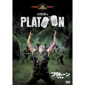 プラトーン (特別編) / (DVD) MGBNG15883-HPM