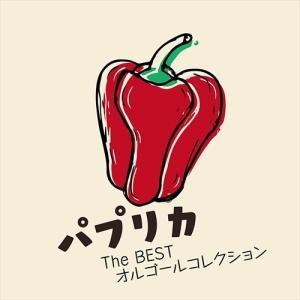 (おまけ付)パプリカ+The BESTオルゴールコレクション / オルゴール (CD) MJBX10...
