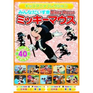 みんなだいすき ミッキーマウス (DVD) MOK-003|softya