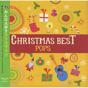 クリスマス ベスト ポップス ジングルベル ワンダフル・クリスマスタイム きよしこの夜 ラスト・クリスマス(CD) MPDCD-023