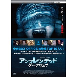 アンフレンデッド:ダークウェブ DVD (DVD) MPF13235-TC