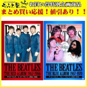 ザ・ビートルズ/レッド・アルバム・ブルーアルバム2枚セット (DVD) MUX-003-005|softya