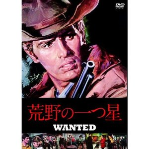 荒野の一つ星 (DVD) MWX-004 softya