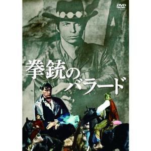 拳銃のバラード (DVD) MWX-005|softya