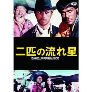 二匹の流れ星 (DVD) MWX-006|softya