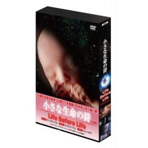 小さな生命(いのち)の詩(うた)/LIFE BEFORE LIFE (DVD-BOX)3枚組 MX-361S