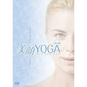美顔YOGA New York style 基本編 MX-370S|softya