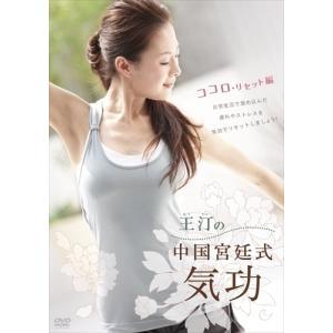 王汀(おう・てい)の中国宮廷式気功 ココロ・リセット編 (DVD) MX-408S softya