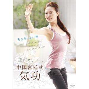 王汀(おう・てい)の中国宮廷式気功 カラダ・リセット編 (DVD) MX-409S softya
