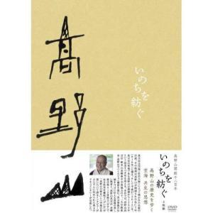 高野山開創千二百年「いのちを紡ぐ」 DVD-BOX(2枚組) (DVD) MX-486S softya