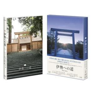 伊勢への道 DVD-BOX (DVD2枚組) MX-566S