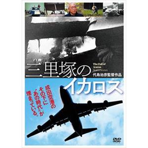三里塚のイカロス /  (DVD) MX-640S-MX