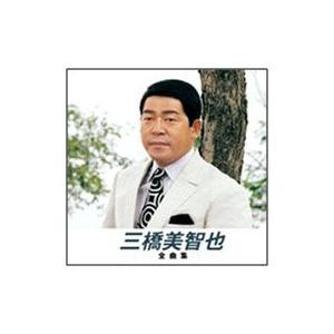 三橋美智也 全曲集1 (本人歌唱) (CD) NKCD-8001 softya