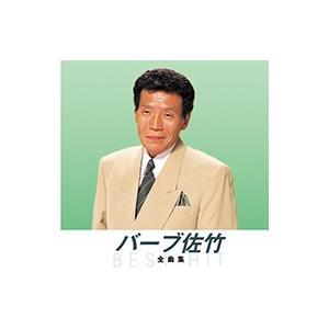 バーブ佐竹 全曲集(本人歌唱) (CD)NKCD-8014