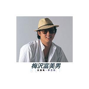梅沢富美男 全曲集 〜夢芝居〜(本人歌唱) (CD)NKCD-8020|softya