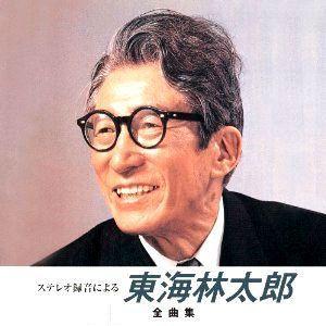 ステレオ録音による 東海林太郎 全曲集(KING1600シリーズ第3期) (CD) NKCD-8029 softya