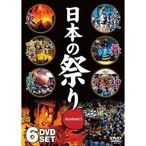 日本の祭り DVD6枚組 NMD-4000M-KEEP