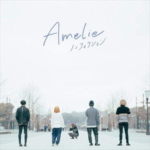 (おまけ付)ノンフィクション / Amelie アメリ (SingleCD+DVD) NOID31-...
