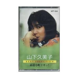 山下久美子 ベストセレクション / (カセット) NPT-004-ON softya