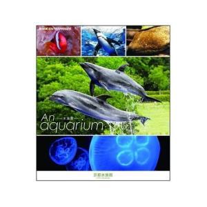 (おまけ付)An Aquarium−水族館 〜京都水族館〜 ブルーレイ 【NHKスクエア限定商品】 / (ブルーレイ) NSBS-20043-NHK