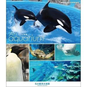 (おまけ付)An Aquarium −水族館 〜名古屋港水族館〜 ブルーレイ 【NHKスクエア限定商品】 / (ブルーレイ) NSBS-20044-NHK