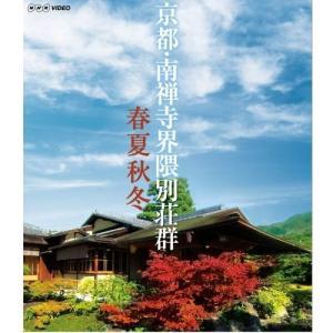 京都・南禅寺界隈別荘群 春夏秋冬 /  (Blu-ray) NSBS-20622-NHK