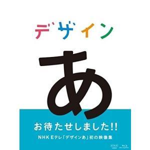 デザインあ /  (Blu-ray) NSBS-22952-NHK