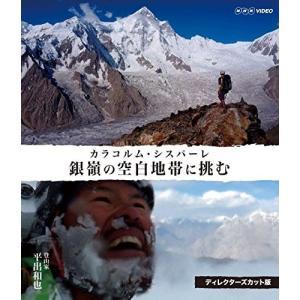 銀嶺の空白地帯に挑む カラコルム・シスパーレ ディレクターズカット版 /  (Blu-ray) NSBS-23038-NHK|softya