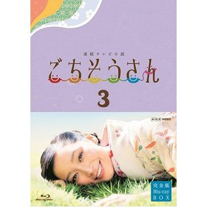 NHK連続テレビ小説 ごちそうさん 完全版(Blu-ray )BOX3 / NHK連続朝ドラ NSBX-19686-NHK|softya