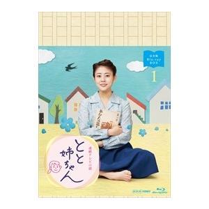 連続テレビ小説 とと姉ちゃん 完全版ブルーレイ BOX1 / (3Blu-ray) NSBX-21756-NHK|softya