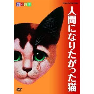 劇団四季 人間になりたがった猫 /  (DVD) NSDS-13039-NHK