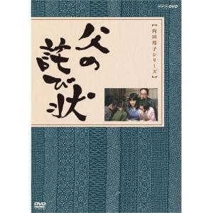 父の詫び状 /  (DVD) NSDS-19400-NHK