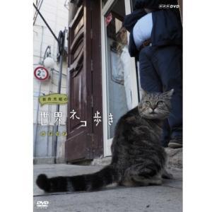 岩合光昭の世界ネコ歩き シチリア DVD 【NHKスクエア限定商品】 /  (DVD) NSDS-19827-NHK|softya