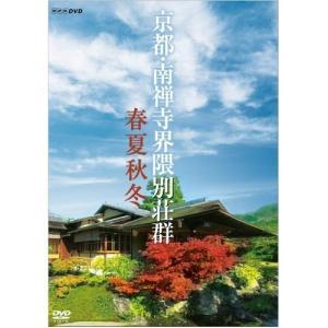 京都・南禅寺界隈別荘群 春夏秋冬 /  (DVD) NSDS-20623-NHK