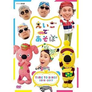 えいごであそぼ TIME TO SING! 2016-2017 (DVD) NSDS-22257-NHK