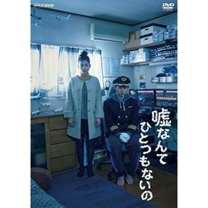 嘘なんてひとつもないの / 須賀健太 石井杏奈 戸田昌宏 王舟 (DVD) NSDS-22643-N...