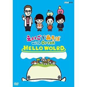 えいごであそぼ with Orton HELLO WORLD /  (DVD) NSDS-22951-NHK