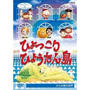 人形劇クロニクルシリーズ2 ひょっこりひょうたん島 ひとみ座の世界 /  (DVD) NSDS-23547-NHK