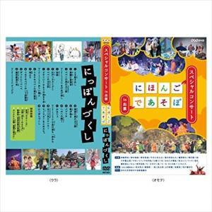 2019.03.22発売 にほんごであそぼ にっぽんづくし /  (DVD) NSDS-23610-NHK softya