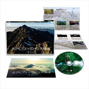 北アルプス ドローン大縦走 〜剱・立山〜 /  (DVD) NSDS-23623-NHK