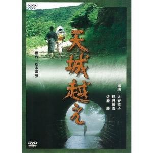 松本清張原作 天城越え DVD 【NHKスクエア限定商品】 (DVD) NSDS-6427-NHK