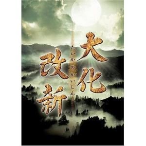 岡田准一主演 大化改新 DVD 【NHKスクエア限定商品】 (DVD) NSDS8799-NHK