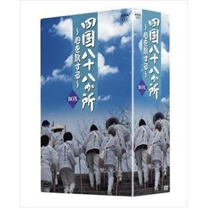 四国八十八か所 〜心を旅する〜 DVD-BOX (4DVD) NSDX-10362-NHK