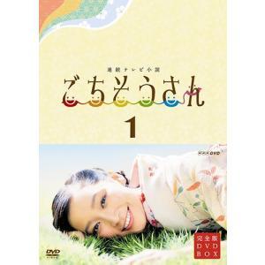 NHK連続テレビ小説 ごちそうさん 完全版(DVD)BOX1 / NHK連続朝ドラ NSDX-19687-NHK|softya