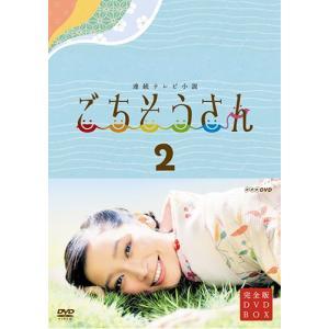 NHK連続テレビ小説 ごちそうさん 完全版(DVD)BOX2 / NHK連続朝ドラ NSDX-19688-NHK|softya