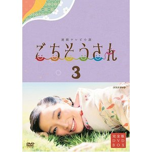 NHK連続テレビ小説 ごちそうさん 完全版(DVD)BOX3 / NHK連続朝ドラ NSDX-19689-NHK|softya